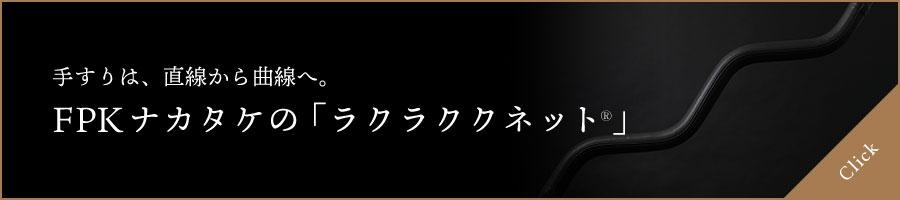 手すりは、直線から曲線へ。FPKナカタケの「ラクラククネット®」